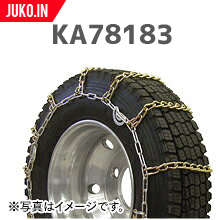 【即出荷可】クーポン有 SCC JAPANケーブルチェーン KA TBトラック用 KA78183 軽くて丈夫で装着簡単! 送料無料!(タイヤ2本分)