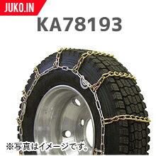 【即出荷可】クーポン有 SCC JAPANケーブルチェーン KA TBトラック用 KA78193 軽くて丈夫で装着簡単! 送料無料!(タイヤ2本分)