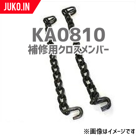 クーポン有 SCC JAPAN クロスメンバー KA0810 25本セット