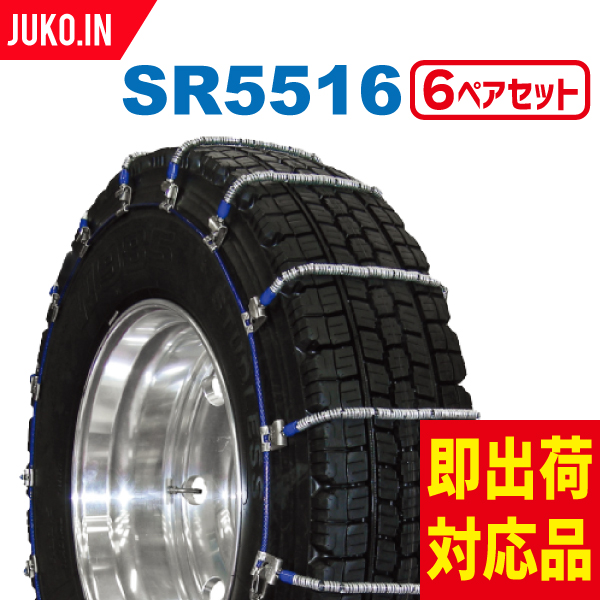 【即出荷可】クーポン有 【6ペアセット】SCC JAPAN 大型トラック/バス用(SR・SS)ケーブルチェーン SR5516 送料無料!(タイヤ12本分)