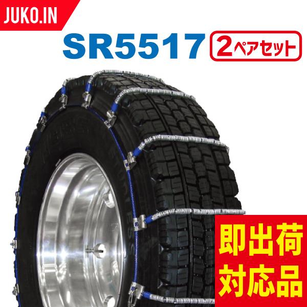 クーポン有 【2ペアセット】SCC JAPAN 大型トラック/バス用(SR・SS)ケーブルチェーン SR5517 送料無料!(タイヤ4本分)