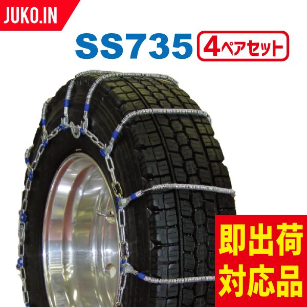 【即出荷可】クーポン有 【4ペアセット】SCC JAPAN 大型トラック/バス用(SR・SS)ケーブルチェーン SS735 送料無料!(タイヤ8本分)