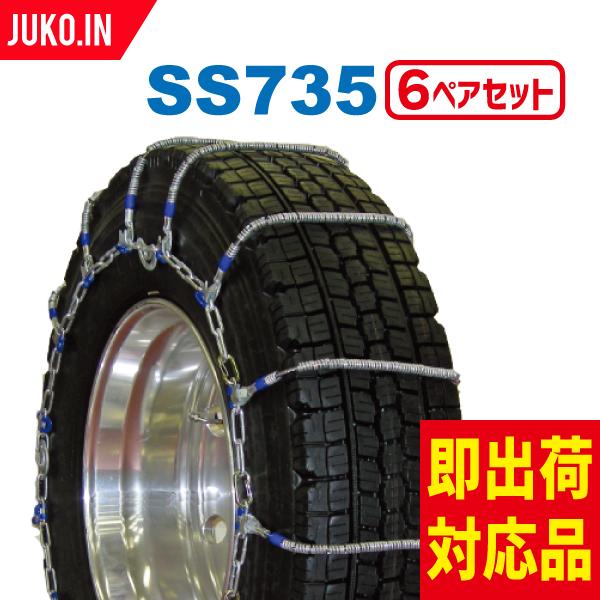 【即出荷可】クーポン有 【6ペアセット】SCC JAPAN 大型トラック/バス用(SR・SS)ケーブルチェーン SS735 送料無料!(タイヤ12本分)