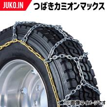 クーポン有 つばきタイヤチェーン T-CX-S8793 カミオンマックスD6.5シリーズ トラクタトレーラ 20t大型トラック用 スタッドレスタイヤ シングル 1ペア タイヤ2本分 椿本