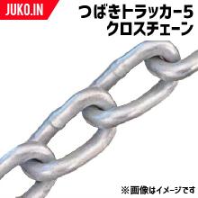クーポン有 つばきトラッカーファイブシリーズ 品番7009 補修用クロスチェーン 50本セット JUKO.IN 適合はお電話ください
