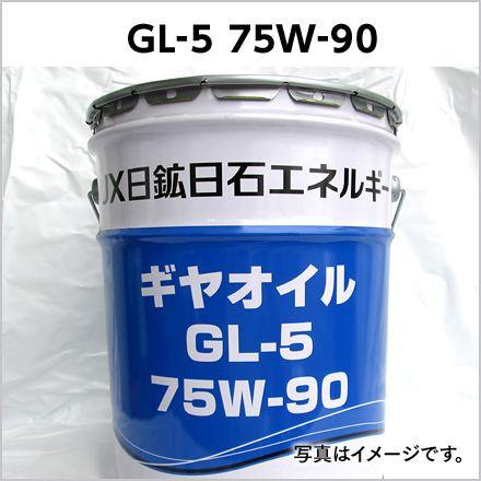 クーポン有 2缶以上で送料無料 JX日鉱日石エネルギー ギヤオイルGL-5 75W-90
