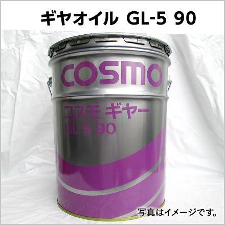 クーポン有 2缶以上で送料無料 コスモ石油 ギヤオイル GL-5 #90