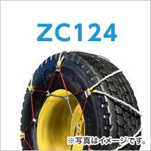 【即出荷可】クーポン有 SCC JAPAN ORクレーン車用 ケーブルチェーン ZC124 送料無料!(タイヤ2本分)