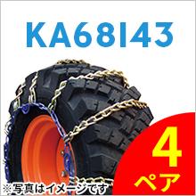 【即出荷可】クーポン有 【4ペアセット】SCC JAPANケーブルチェーン ミニホイールローダー KA68143 送料無料!(タイヤ8本分)