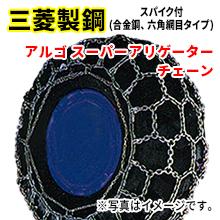 三菱製鋼 アルゴスーパーアリゲーターチェーン 17.5-25 線径7×8.5×10 SK-M17525AS スパイク付(タイヤ2本分)建機鉄製タイヤチェーン タイヤショベル・ホイールローダー