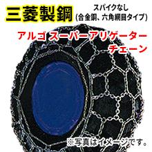三菱製鋼 アルゴスーパーアリゲーターチェーン 20.5-25(L-5用) 線径7×8.5×10 SK-T20525A スパイクなし(タイヤ2本分)建機鉄製タイヤチェーン タイヤショベル・ローダー