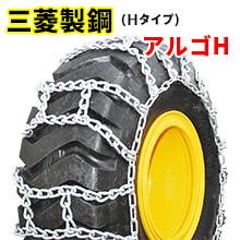 クーポン有 三菱製鋼 アルゴH 建機タイヤチェーン 33×12.5-15 線径6×8×10 H型 1ペア(2本分) タイヤショベル ホイールローダー 金属鉄製タイヤチェーン