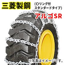 クーポン有 三菱製鋼 アルゴSR 建機タイヤチェーン 10.00-20(B10020R) 線径9×10 Oリング付スタンダード型 1ペア(2本分) ホイールローダー タイヤチェーン