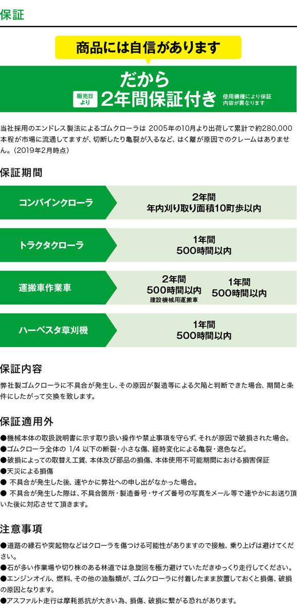 クーポン有 東日興産 クボタコンバイン用ゴムクローラー ARN438,ARN445 479047SZ 470x90x47 1本 !