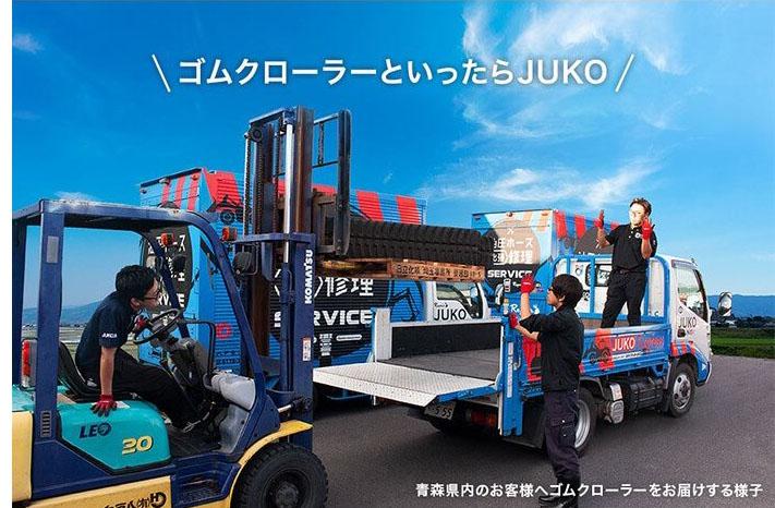 クーポン有 東日興産 クボタコンバイン用ゴムクローラー R1-45GM 459050SB 450x90x50 1本 !