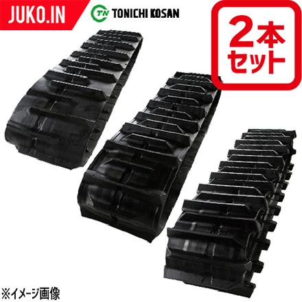 クーポン有 2本セット 東日興産 クボタコンバイン用ゴムクローラ AX85 501057KA 500x100x57 送料無料!