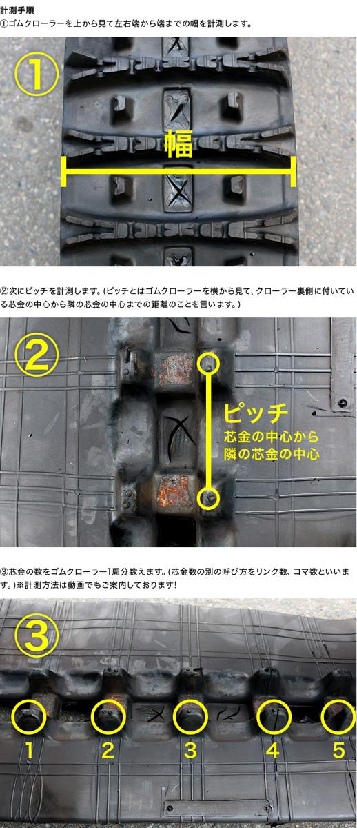 クーポン有 東日興産 除雪機用ゴムクローラ 257234SG 250x72x34 1本 !