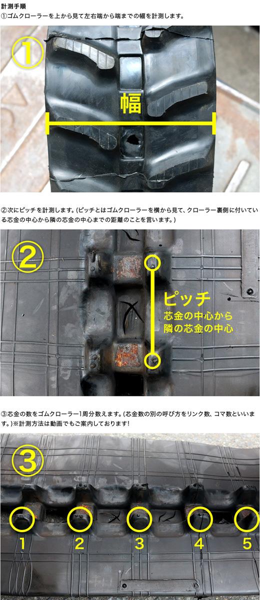 クーポン有 東日興産 運搬車・作業機用ゴムクローラー 106038UN 100×60×38