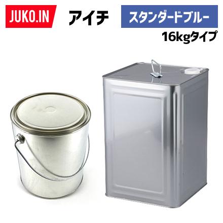 クーポン有 アイチ スタンダードブルー 建設機械用塗料缶16kg(ラッカー) 純正No:TMMA9926相当色 KG0089R JUKO.IN