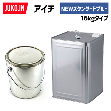 クーポン有 アイチ Newスタンダードブルー建設機械用塗料缶16kg(ラッカー) 純正No:MT890146K相当色 KG0267R JUKO.IN