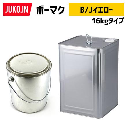 クーポン有 ボーマク ダイレックスB/Jイエロー 建設機械用塗料缶16kg(ラッカー) 純正カラーNO.BMG0000900100相当 KG0098S JUKO.IN