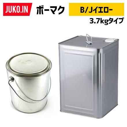 クーポン有 ボーマク ダイレックスB/Jイエロー 建設機械用塗料缶3.7kg(ラッカー) 純正カラーNO.BMG0000900100相当 KG0098S JUKO.IN