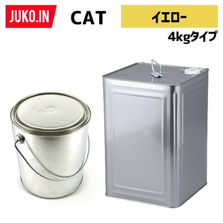 クーポン有 キャタピラーCAT イエロー 建設機械用塗料缶 4kg(ラッカー) 純正ナンバー1976515相当色 KG0077S JUKO.IN