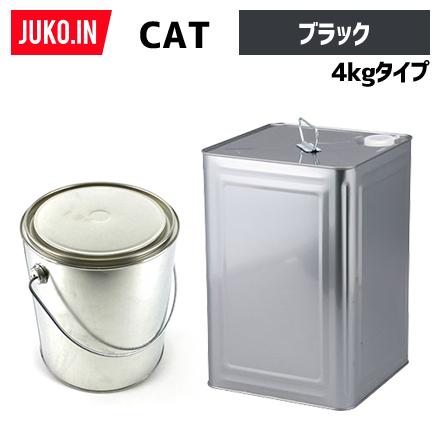 クーポン有 キャタピラーCAT ブラック 建設機械用塗料缶 4kg(ラッカー) 純正ナンバーA09900823相当色 KG0094S JUKO.IN