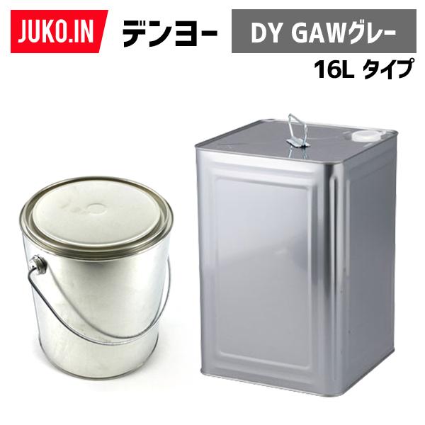 クーポン有 建設機械用塗料 デンヨー DY GAWグレー 建設機械用塗料缶 16L(ラッカー) 295Y008