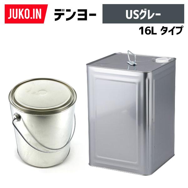 クーポン有 デンヨー USグレー 建設機械用塗料缶 16L(ラッカー) 純正ナンバーA02010USGRY相当色 KG0111R JUKO.IN