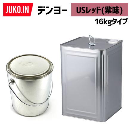 クーポン有 デンヨー USレッド(紫味) 建設機械用塗料缶 16kg(ラッカー) 純正ナンバーA02000010USR相当色 KG0259R JUKO.IN