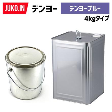 クーポン有 デンヨー デンヨーブルー 建設機械用塗料缶 4kg(ラッカー)  KG0319S JUKO.IN