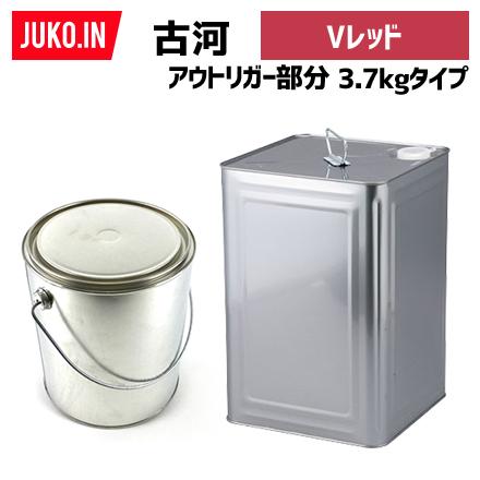 クーポン有 フルカワ古河 Vレッド(アウトリガー部分)建設機械用塗料缶 3.7kg(ラッカー) 純正ナンバー911000340相当色 KG0262R JUKO.IN