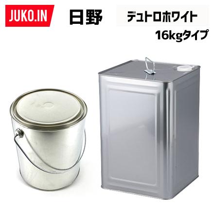 クーポン有 日野 デュトロホワイト 建設機械用塗料缶16kg(ラッカー)  KG0115S JUKO.IN