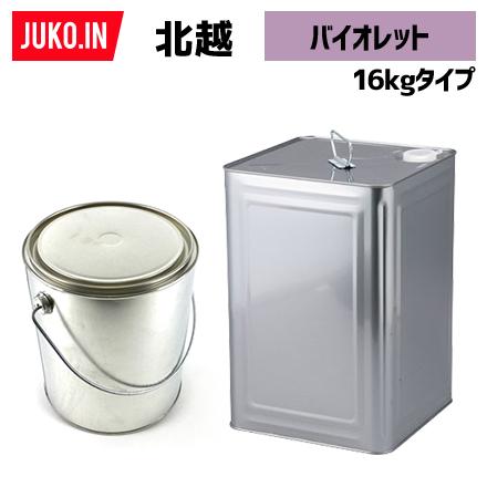 クーポン有 北越AIRMAN バイオレット SDG 建設機械用塗料缶 16kg(ラッカー) 純正ナンバー90000-00528相当色 KG0108R JUKO.IN