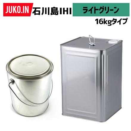 クーポン有 石川島IHI ライトグリーン 建設機械用塗料缶 16kg(ラッカー) 純正ナンバー598800432相当色 KG0105S JUKO.IN