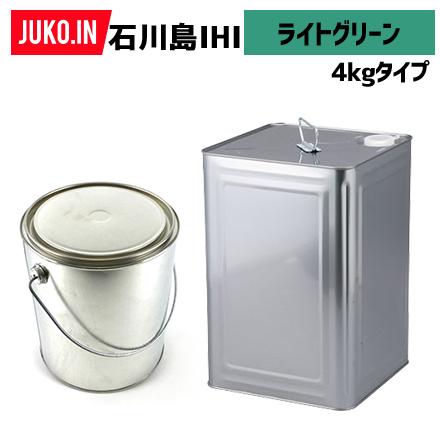 クーポン有 石川島IHI ライトグリーン 建設機械用塗料缶 4kg(ラッカー) 純正ナンバー598800432相当色 KG0105S JUKO.IN
