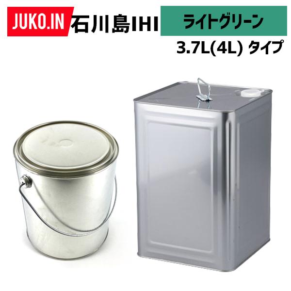 クーポン有 石川島IHI ライトグリーン 建設機械用塗料缶 3.7L(4L)(ラッカー) 純正ナンバー598800432相当色 KG0105S JUKO.IN