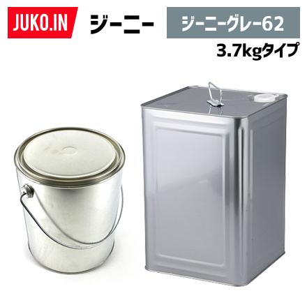 クーポン有 Genie ジーニー ジーニーグレー62 建設機械用塗料缶3.7kg(4kg)(ラッカー)  KG0254R JUKO.IN
