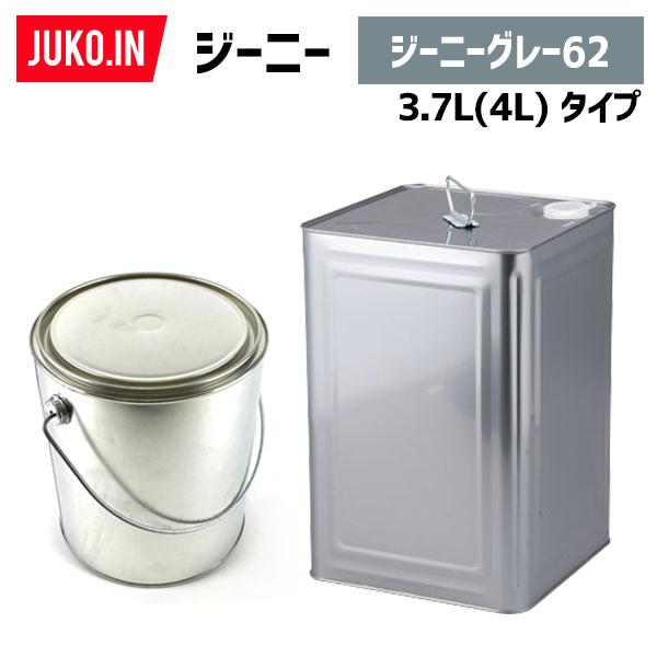 クーポン有 Genie ジーニー ジーニーグレー62 建設機械用塗料缶3.7L(4L)(ラッカー)  KG0254R JUKO.IN