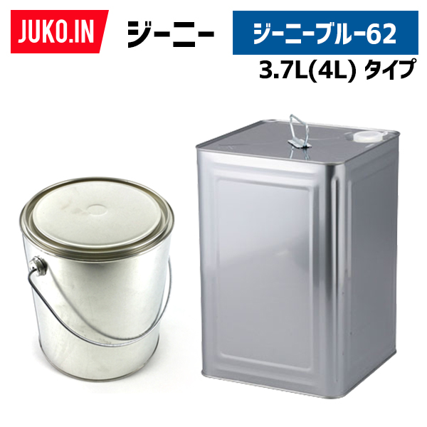 クーポン有 Genie ジーニー ジーニーブルー62 建設機械用塗料缶3.7L(4L)(ラッカー)  KG0255R JUKO.IN