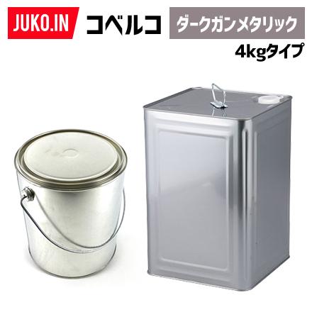 クーポン有 コベルコ ダークガンメタリック 建設機械用塗料缶 3.7kg(4kg)(ラッカー) 純正ナンバーYN09T00003D4相当色 KG0102S JUKO.IN