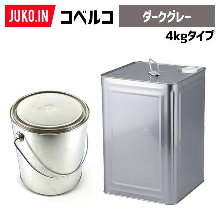 クーポン有 コベルコ ダークグレー 建設機械用塗料缶 4kg(ラッカー) 純正ナンバーYT09T00001D8相当色 KG0322S JUKO.IN