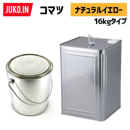 クーポン有 コマツ ナチュラルイエロー 建設機械用塗料缶 16kg(ラッカー) 純正No.SYPA-U03SPNY相当色 KG0075S JUKO.IN