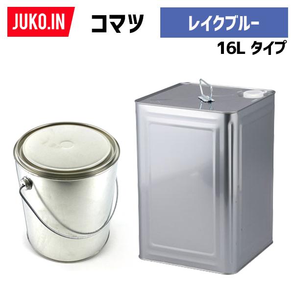クーポン有 コマツ レイクブルー  建設機械用塗料缶 16L(ラッカー) 純正No.SYPA-U03SPLB相当色 KG0081R JUKO.IN