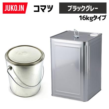クーポン有 コマツ ブラックグレー  建設機械用塗料缶 16kg(ラッカー) 純正No.SYPA-U03SPBG相当色 KG0082R JUKO.I