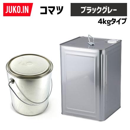 クーポン有 コマツ ブラックグレー  建設機械用塗料缶 3.7kg(4kg)(ラッカー) 純正No.SYPA-U03SPBG相当色 KG0082R JUKO.I