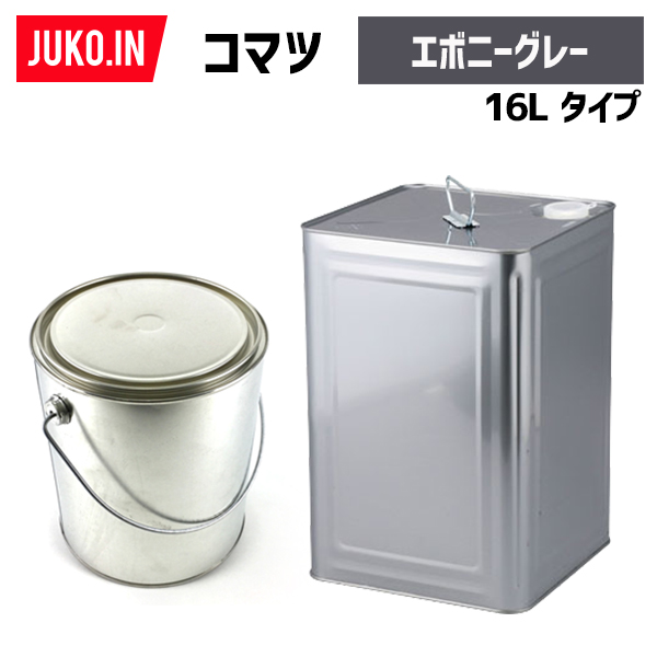 クーポン有 コマツ エボニーグレー  建設機械用塗料缶 16L(ラッカー) 純正No.SYPA-03SPEGR相当色 KG0116R JUKO.IN
