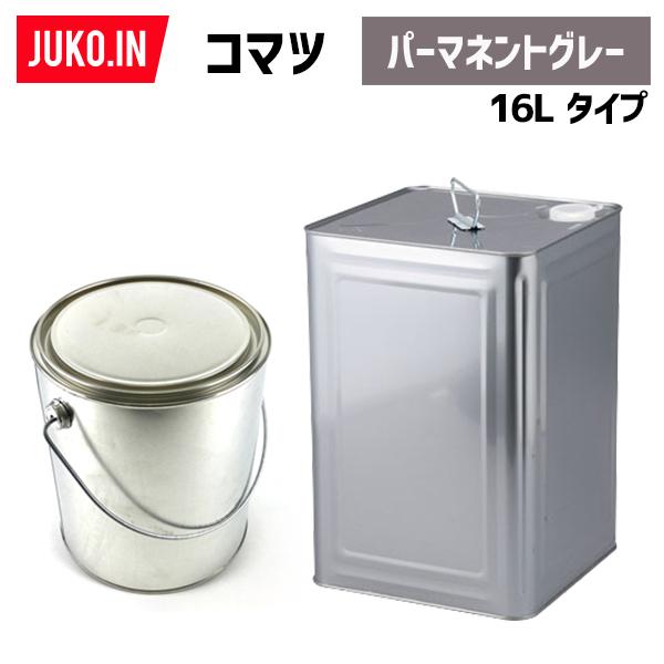 クーポン有 コマツ パーマネントグレー  建設機械用塗料缶 16L(ラッカー) 純正No.SYPA-03SPPMG相当色 KG0117R JUKO.IN
