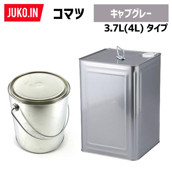 クーポン有 コマツ キャブグレー  建設機械用塗料缶 3.7L(4L)(ラッカー) 純正No.SYPA-U03SPCBG相当色 KG0118R JUKO.IN